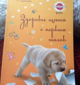 Журнал по уходу за щенком