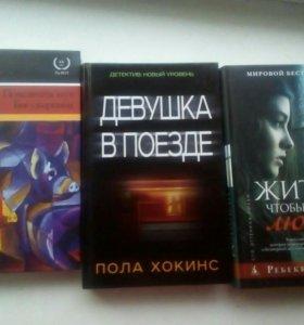 Книги современные интересные