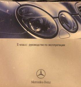 Руководство по эксплуатации мерседес211 на русском