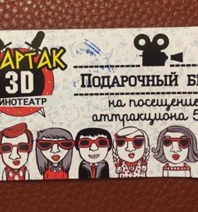 Билет в кинотеатр Спартак 5D