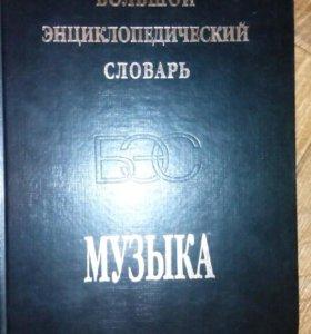"""Большой энциклопедический словарь """"Музыка"""""""