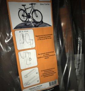Для перевозки велосипеда
