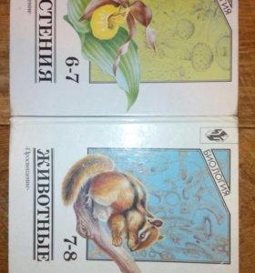 Учебники по биологии 6-8 класс ,каждый по 50 руб