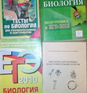 Биология,ЕГЭ