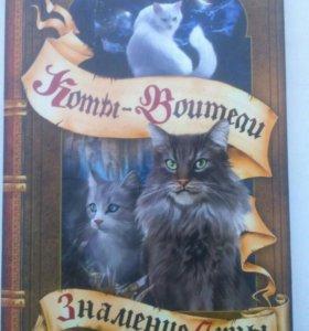 Книга Коты-воители Затмение Луны