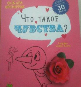 Книга Что такое чувства?