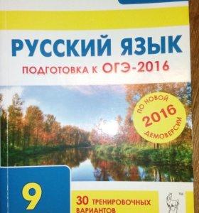 Русский язык,подготовка к ОГЭ
