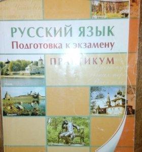 Русский язык,гиа-9