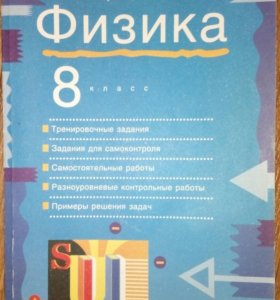 Дидактические материалы по физике ,8 класс