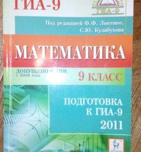 Математика,гиа-9