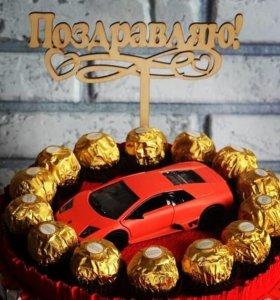 Киндер торт для мальчика с машинкой