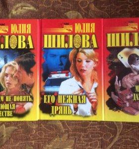 3 книги Юлии Шиловой