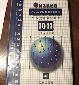 Физика 10-11