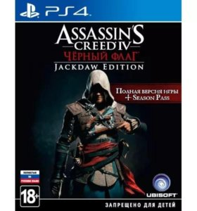 Assassins creed Limited