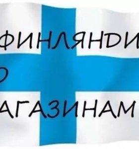 Поездки в Финляндию. Откатать визу