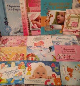Свидетельство о рождении, открытки, банты