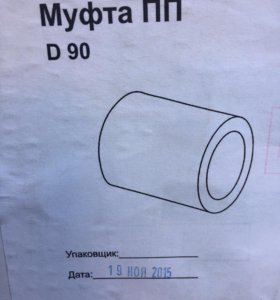 Муфта ПП D90 РВК