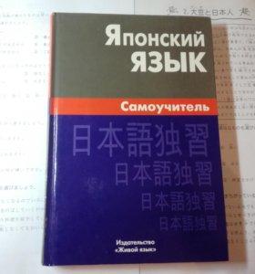 Самоучитель по японскому