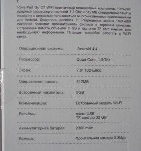 Продаю планшет Roverpad разбито стекло,на зап.ч