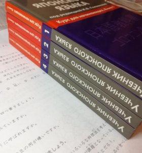 Учебник японского языка