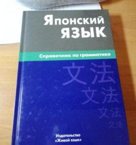 Справочник по грамматике японского языка