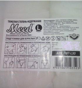 Подгузники д/взрослых Meed L 120-150 см 30шт