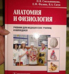 Учебник для медицинских училищ и колледжей