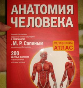 Медицинский атлас