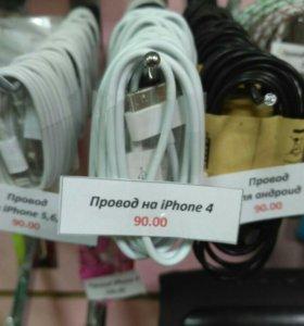 Провод для андроид и iPhone
