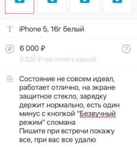 iPhone 5, 16г белый