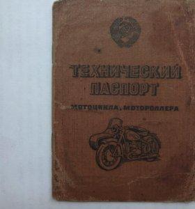 """Мотоцикл """"Днепр"""" с двигателем К-750"""