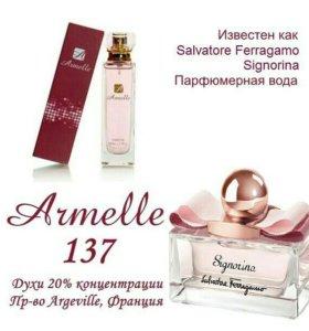 20% духи. Номерная парфюмерия.