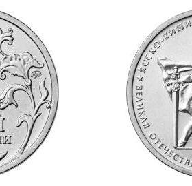 5 рублей 2014 года Ясско-кишиневская опирация