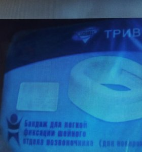 Бандаж для отдела шейного позвоночника новорожд.