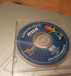 Кароаке / DVD