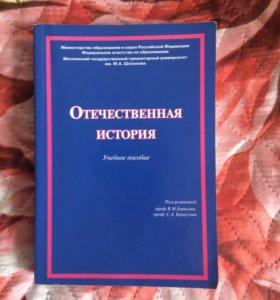 Учебное пособие Отечественная история