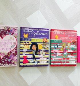 Новые Книги для девочек