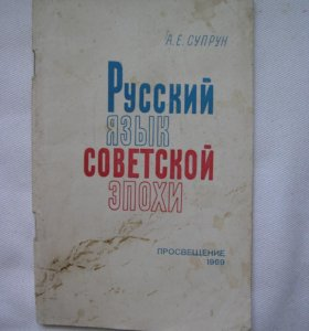 Русский язык советской эпохи Супрун 1969 г