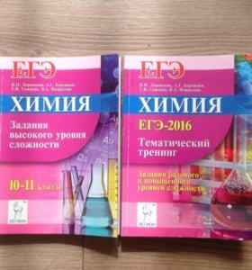 Учебники химии