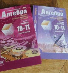 Алгебра 10-11 класс. А.И.Мордкович