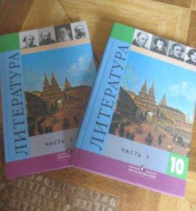 Литература 10 класс. В.И Коровин