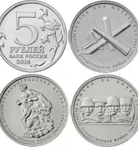 5 рублей 2014 года Битва под Москвой и др.
