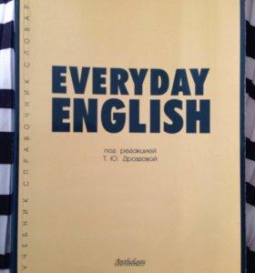 """Everyday English"" Дроздова Т.Ю."