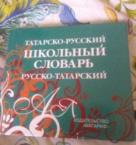 Татарско-русский школьный словарь