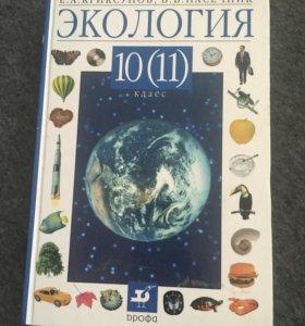 Учебник по Экологии