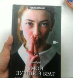 """Книга """"мой лучший враг"""""""