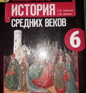 Учебник Истории Средних Веков 6 класс