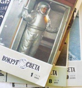 """журнал """"Вокруг света"""", 1970 год, СССР"""