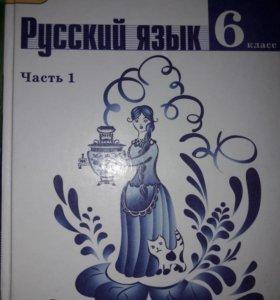Учебник Русского языка 6 класс 1 часть