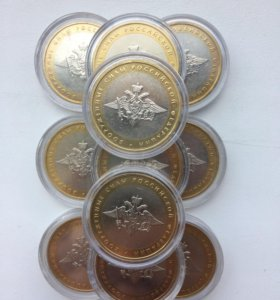 Монеты министерство вооружённых сил